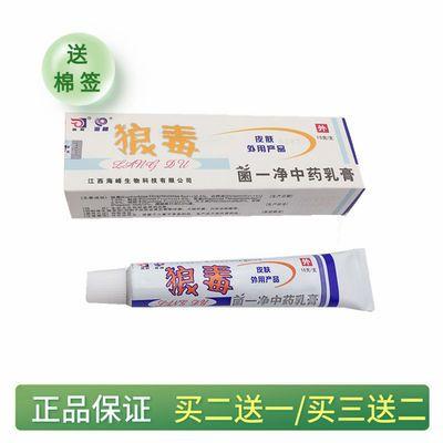 狼和狼毒菌一净乳膏正品 狼毒软膏成人皮肤湿疹抑菌止痒外用 江西