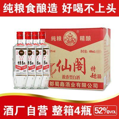 正品四川白酒类特曲方瓶白酒整箱特价批发52度4瓶浓香型纯粮食酒