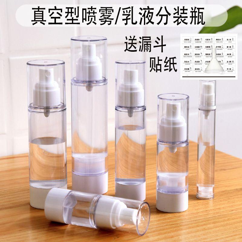 真空喷雾瓶空瓶水乳液分装瓶酒精消毒旅行便携化妆品粉底补水按压