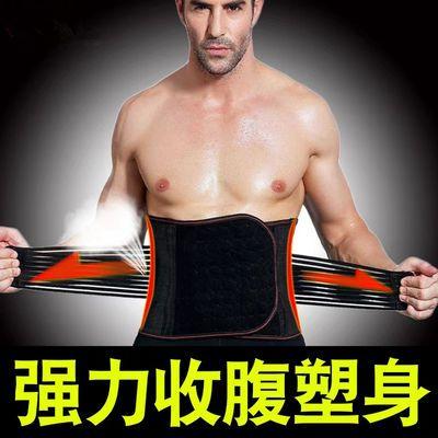 夏薄款男士收腹带减啤酒肚子隐形腰封运动健身减肥燃脂瘦身护腰带