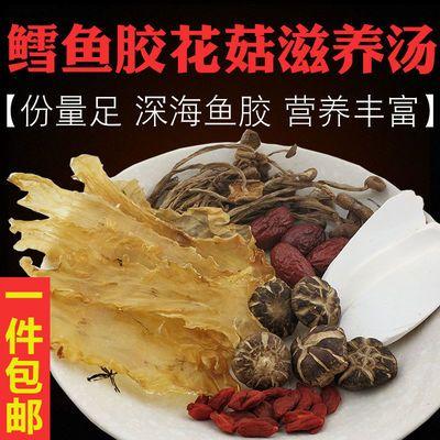 广东煲汤材料鳕鱼胶花胶花菇养生营养汤料包孕妇产妇调理滋补汤包