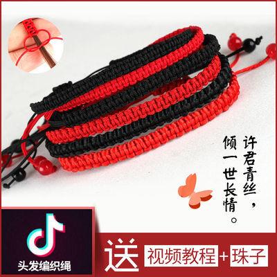 一缕青丝抖音同款头发编织手链手绳送男友闺蜜情侣七夕礼物红绳线