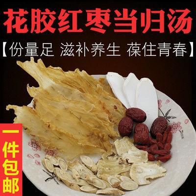 花胶汤料包炖汤料广东煲汤料当归红枣炖汤材料滋补女人养生汤包料