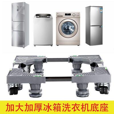 洗衣机底座托架移动万向轮海尔美的波轮滚筒冰箱架通用加高置物架