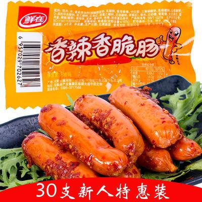 【鲜在】80/30支香辣肠香脆肠玉米肠热狗肠泡面王中王火腿肠批发