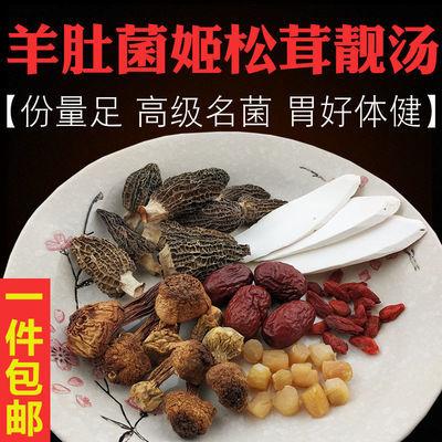 羊肚菌汤包广东营养汤料包滋补女人男士养生炖煲汤材料姬松茸菌汤