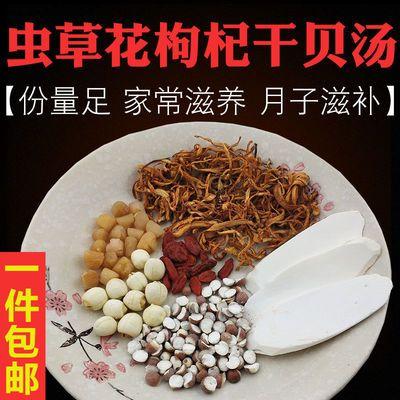 虫草花煲汤料包滋补营养煲汤材料调理养生孕妇广东好汤包料淮山汤