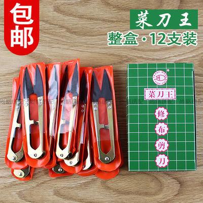 菜刀王纱线剪十字绣工具服装裁缝线头小剪刀 U型剪 盒装12把 包邮