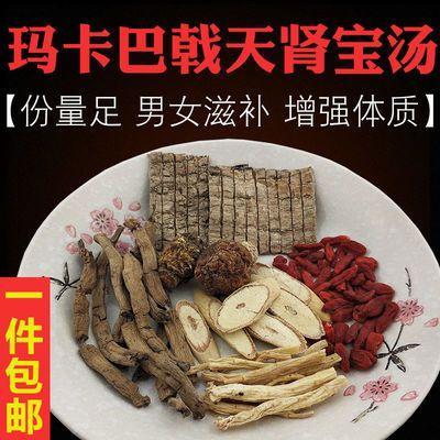 广东炖汤料男士巴戟天汤党参养生玛卡炖汤肾宝汤滋补煲汤材料汤包