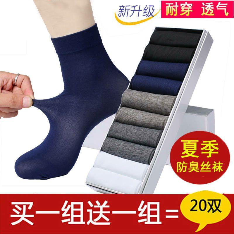 【超值20双】袜子男中筒夏季薄款男士丝袜夏天冰丝透气防臭商务袜