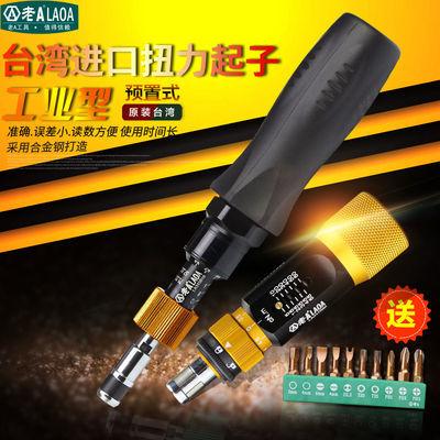 老A 台湾原产 预置式可调扭力批扭力计扭矩力矩扭力螺丝刀起子