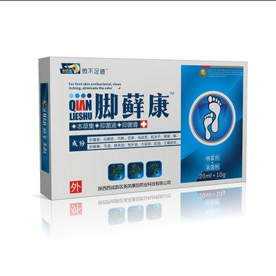 脚气膏脚臭 脚痒 脚起泡香港脚脱皮手足部护理产品喷剂膏剂组合装