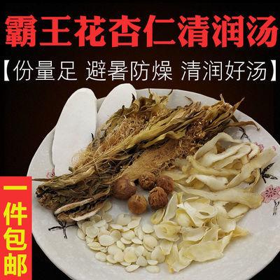 霸王花汤包煲汤材料食材南杏仁炖汤孕妇营养炖汤料包养生清润汤料