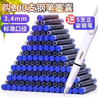 22030/200只送5只学生钢笔墨囊墨水胆蓝可擦蓝蓝黑黑色3.4mm通用可替换