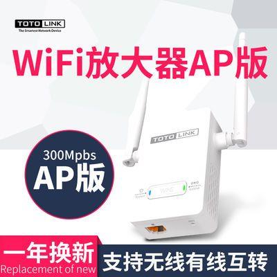 WiFi信号放大器AP版TOTOLINK无线家用路由网络中继增强接收穿墙