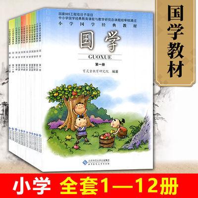 国学教材小学经典诵读第一二三四五六七八九十一二册国学书籍全套