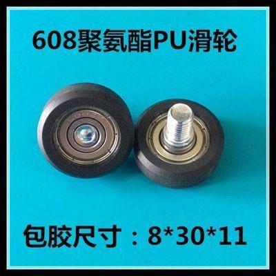 608包胶轴承导向轮滚轮PU聚氨酯压轮带轴螺丝耐磨静音6000滑轮