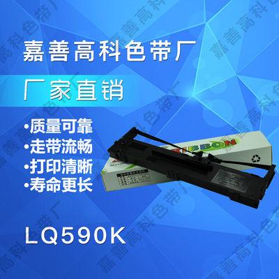 适用爱普生LQ590K色带架FX890 LQ595K针式打印机色带芯SO15337
