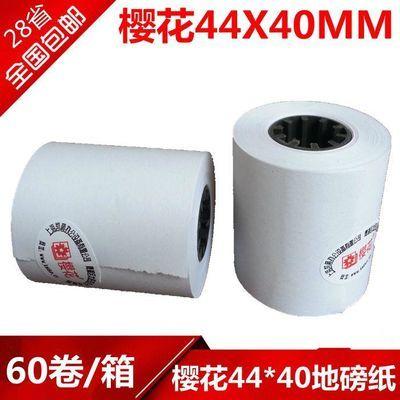 樱花牌44*40收银纸小票纸针式单白地磅打印纸小票打印纸