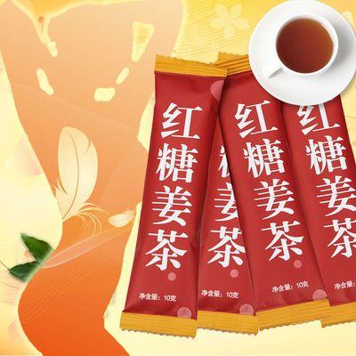 (超值60装)红糖姜茶暖宫驱寒大姨妈痛经女生经期暖胃补气血红糖