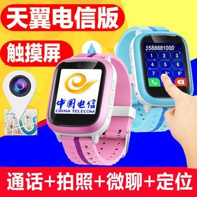 儿童电话手表电信版触摸屏智能定位通话防水小学生男女孩插卡拍照