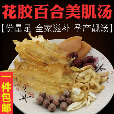 广东汤料包滋补女人坐月子孕妇花胶汤百合红枣汤包炖煲汤材料养生