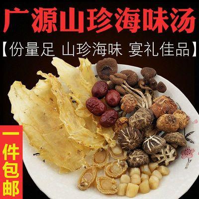 广源山珍海味汤炖汤料广东汤包营养煲汤料孕妇滋补养生鲍鱼花胶汤