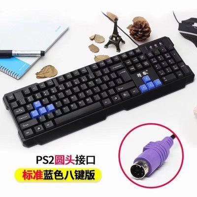 91486/有线键盘鼠标商务套装USB商务游戏办公家用PS2