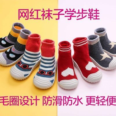【0-4岁】2019年秋冬加绒加厚宝宝学步鞋地板鞋防滑软底网红袜鞋
