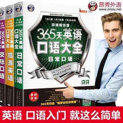 365天英语口语大全 零基础学英语实用日常生活交际口语书旅游对话