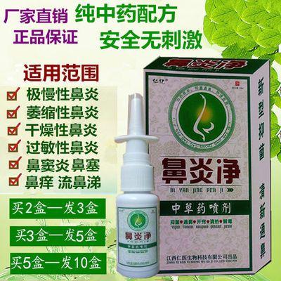 鼻炎药鼻炎喷剂鼻炎膏特效过敏性鼻炎鼻窦炎鼻塞痒流鼻涕成人儿童