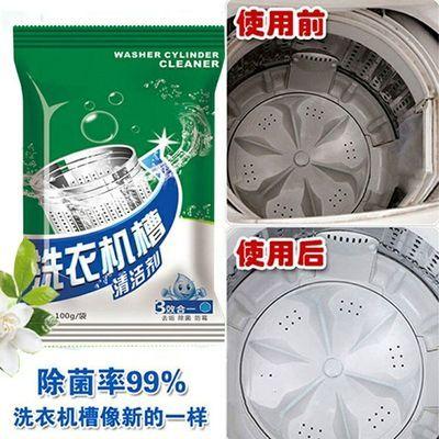 【1-10包】洗衣机槽清洗剂清洁剂去污滚筒除垢剂非杀菌消毒