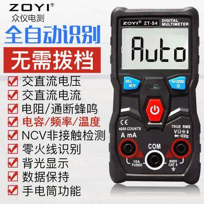 众仪万用表数字全自动智能ZT-S1 ZT-S3 ZT-S4 多功能高精度万能表
