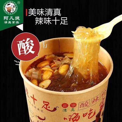 清真嗨吃家酸辣粉网红重庆麻辣红薯粉丝阿凡提桶装方便速食6桶箱