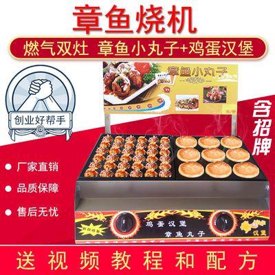 汉堡机红豆饼鸡蛋肉汉堡机炉一体商用液化煤气燃气章鱼小丸子机器