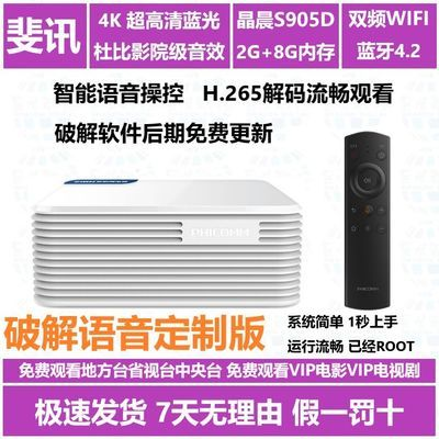 PHICOMM N1天天链电视盒子机顶盒4K高清智能播放器蓝牙语音控制
