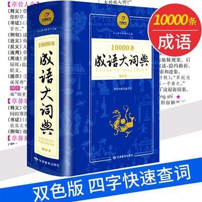小学生成语大词典新编高中初中大全多功能词语小学成语词典新正版