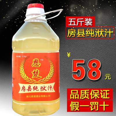 湖北恩楚房县黄酒��汁酒养生客家糯米酒农家自酿甜型酒酿5斤桶装