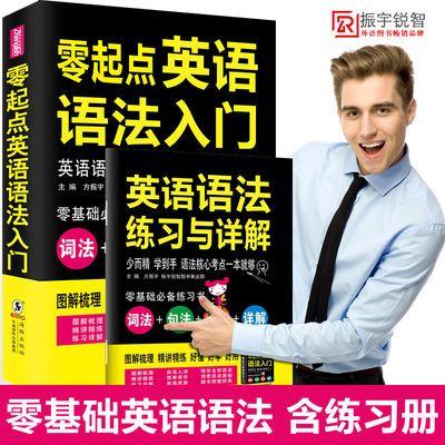 零起点英语语法入门书籍看这本就够了初中高中大全新思维自学教材