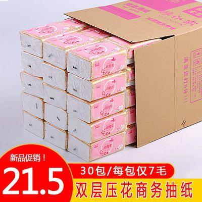 饭店抽纸长方形餐巾纸烧烤大排档专用抽纸商务用纸整箱30包包邮