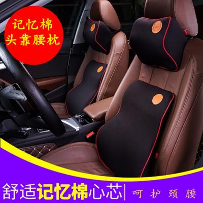 汽车大头枕护颈枕靠枕座椅车用枕头记忆棉车载腰靠脖子车内用品