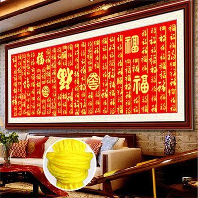 3D印花百福图十字绣中国古典客厅新款2019线绣大幅福字全绣简单绣