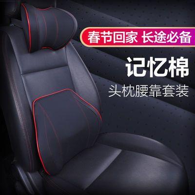 汽车头枕靠枕车用座椅腰靠护颈枕靠垫腰垫一对枕头记忆棉车内用品