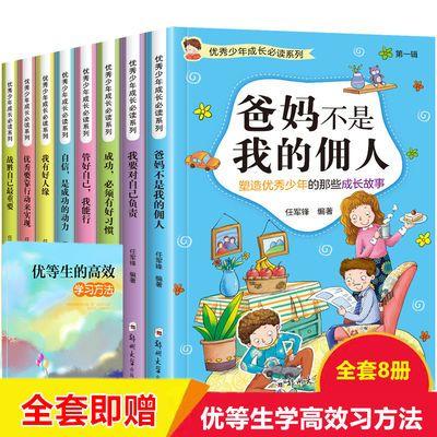 【家长推荐】优秀少年爸妈不是我的佣人8-15岁课外必读励志故事书