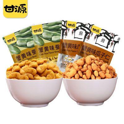 【约30包】甘源蟹黄味瓜子仁200g蚕豆200g共400g零食小吃