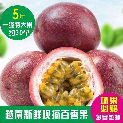 【送开果器】广西新鲜百香果5斤/3斤/2斤装(单果40-90g)