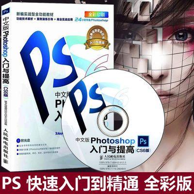 ps教程 书籍自学入门 photoshop教程书 平面设计图像处理 ps教材