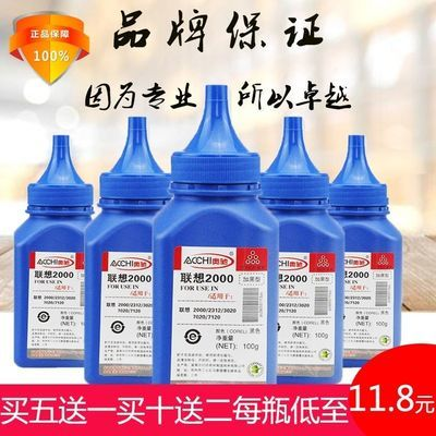 奥驰适用联想2000碳粉LJ35007215726031207650复印机热卖进口碳粉