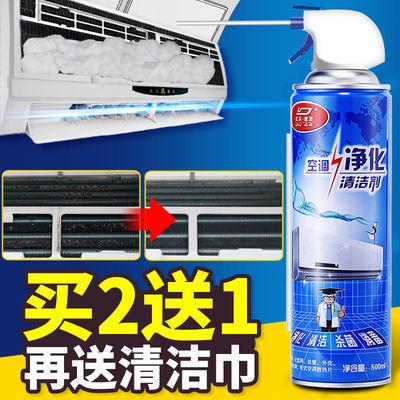【买2送1】空调清洗剂家用挂机柜机汽车空调泡沫清洁剂除菌清新剂