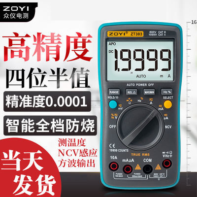众仪万用表数字ZT-303 302 310家电维修高精度多功能四位半万能表
